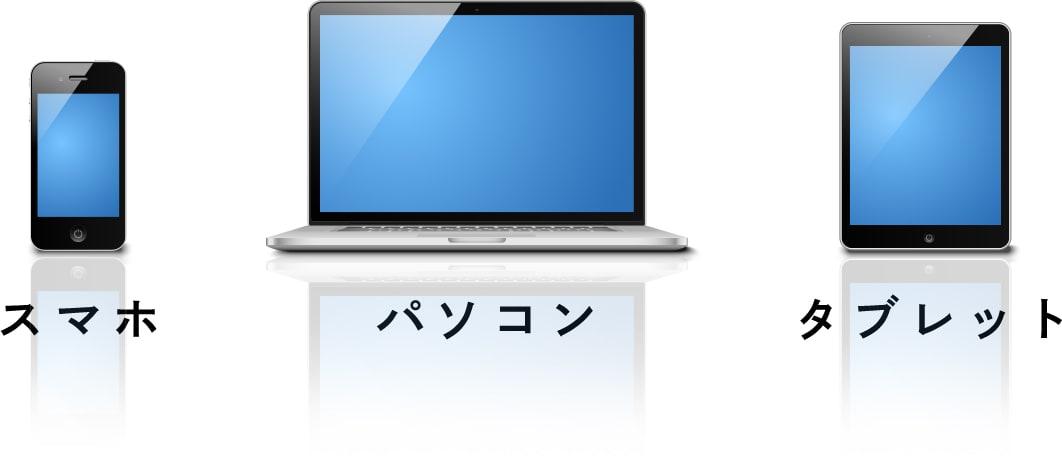 スマホ・パソコン・タブレット