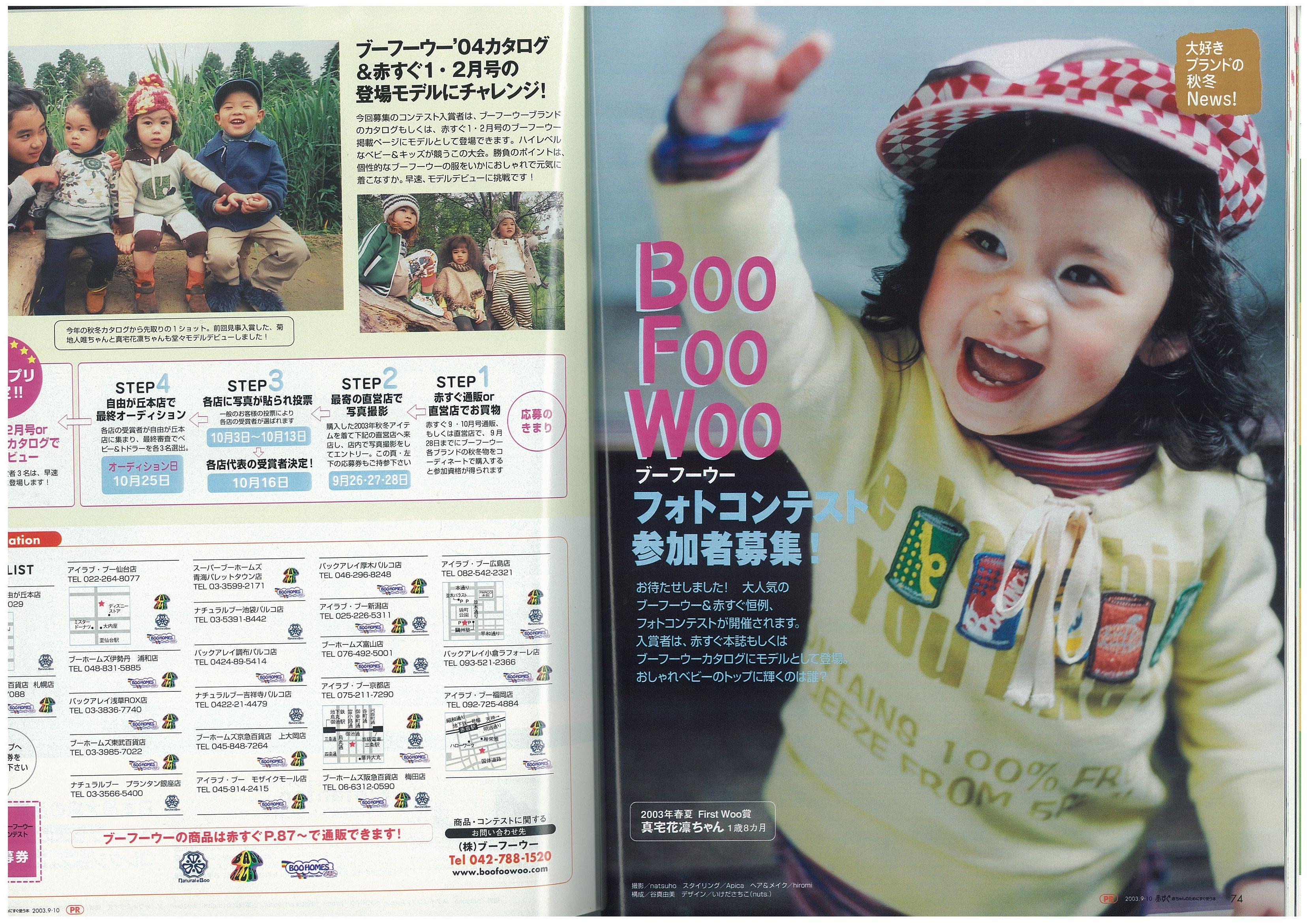 200309akasugu
